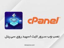 آموزش نصب لایت اسپید در cPanel