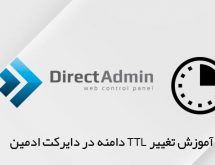 آموزش تغییر TTL در دایرکت ادمین