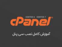 آموزش نصب cPanel در سرور ایران