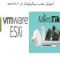 آموزش نصب میکروتیک در esxi 6.7