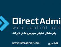 عدم نمایش سرویسهای directadmin