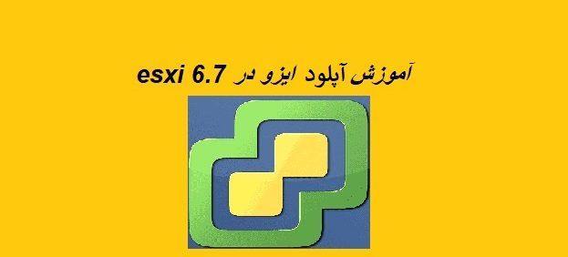 آپلود iso در esxi6.7